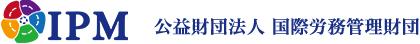国際労務管理財団